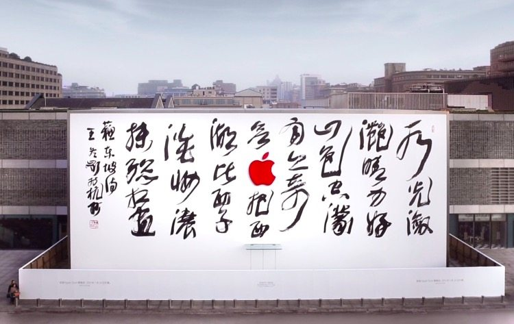 New apple store in hangzhou china covered with amazing for Apple boutique mural