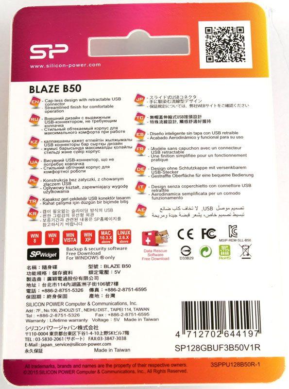 SP_Blaze_B50-Photo-package-rear