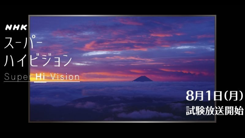 World's First 8K TV Broadcasts Started By Japan's NHK