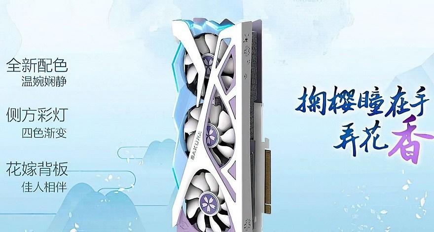 Yeston Radeon RX 6800 XT SAKURA Edition