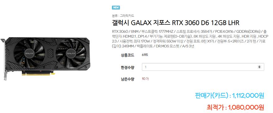 GALAX GeForce RTX 3060 LHR